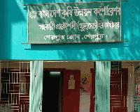 শেরপুরে বাংলাদেশ কৃষি উন্নয়ন কর্পোরেশন বিরুদ্ধে কৃষকের অভিযোগ